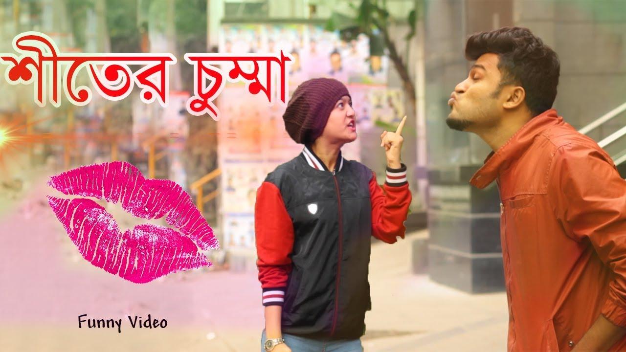 New Bangla Winter Funny Video  New Video -9062