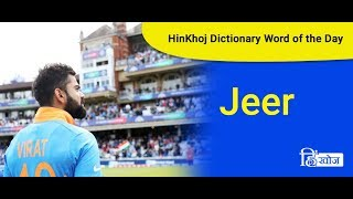 Jeer Meaning in Hindi - HinKhoj Dictionary