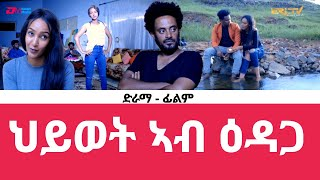 ህይወት ኣብ ዕዳጋ | hiwot ab edaga - Eritrean Movie - ERi-TV