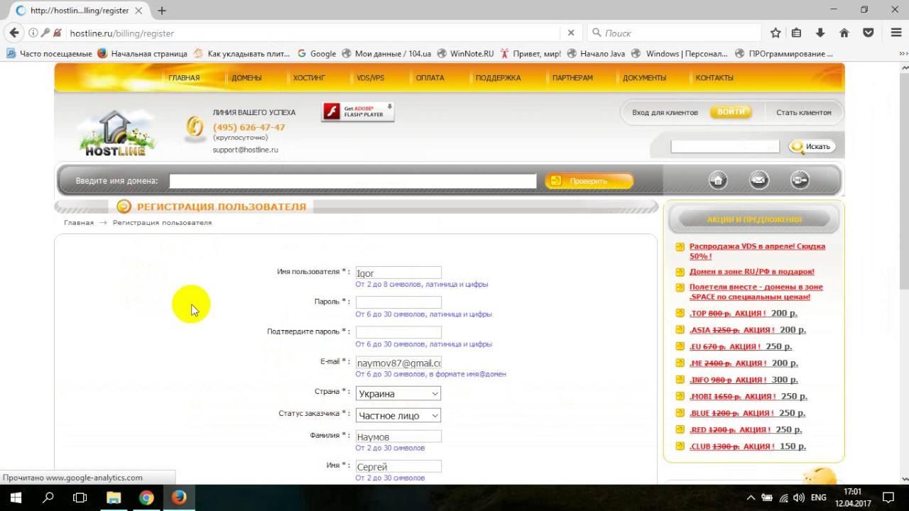 перенос сайта на другой домен на том же хостинге