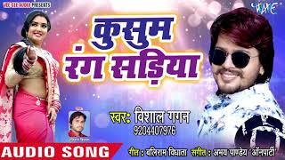 Vishal Gagan का ऐ गाना पुरे यूपी बिहार में हिट हो गया - Kusum Rang Sadiya - Bhojpuri Hit Songs 2018