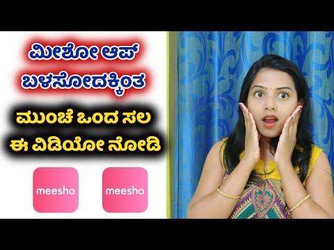 ಮೀಷೋ ಆಪ್ ಬಳಕೆ ಕನ್ನಡದಲ್ಲಿ Meesho Reselling app in kannada Reselling Business Earn money online