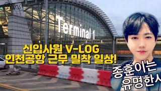 [신입사원 V-LOG]인천공항 근무 밀착 브이로그! 신…