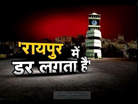 Fear In Raipur, Chhattisgarh !! Gunaah