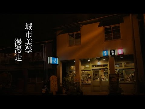 【他們創作 他們生活】花東藝術家紀錄短片-《城市美學漫漫走》o'rip黃啟瑞