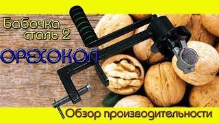 """Домашний Ореховый Бизнес/Обзор орехокола """"Бабочка сталь 2""""."""