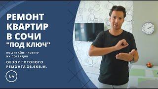 Ремонт квартиры в Сочи под ключ - ЖК