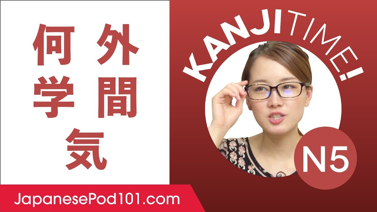 Kanji for Absolute Beginners (JLPT N5 Level) #3 - How to Read and Write  Japanese