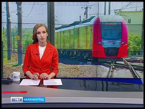 На выходные дни назначен дополнительный поезд сообщением Калининград – Зеленоградск