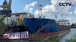[中国新闻] 扣船风波再现 俄乌关系能否改善? | CCTV中文国际
