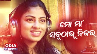 ମୋ ମା' ସବୁଠାରୁ ନିଜର - A Soulful Song by Prativa Pradhan |Lyrics - Arun Mantri,Music - Santosh Parida