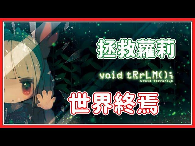 【鬼鬼】這個蘿莉就交給我來拯救 (๑•̀ㅂ•́)و✧【void tRrLM(); // Void Terrarium】世界終焉的唯一少女