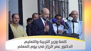 كلمة وزير التربية والتعليم الدكتور عمر الرزاز في يوم المعلم