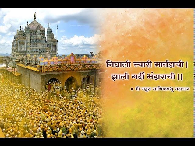 Nighali Swari Martandachi - निघाली स्वारी मार्तंडाची - Khandoba Bhajan by Shri Manik Prabhu Maharaj