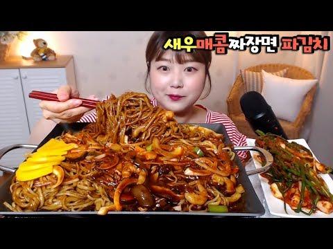 매콤한 새우왕짜장면 파김치 먹방 Jajangmyeon Black bean sauce noodles Green onion kimchi mukbang Eating show