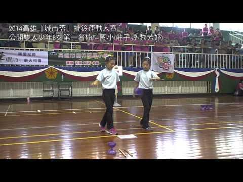 2014高雄『城市盃』-公開雙少年B女第1名楠梓國小(莊子諄-黎芳妤)