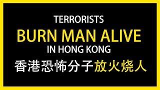 ❌Terrorists BURN MAN ALIVE in Hong Kong