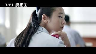 Video 【模犯生】Bad Genius 精彩預告~2017/07/21 考試開始 download MP3, 3GP, MP4, WEBM, AVI, FLV Agustus 2017