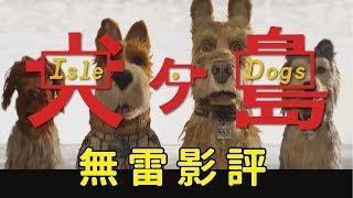 《犬之島》影評 2018必看偶動畫神作 #1
