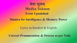 Medha Suktam | Vedic Chant | Correct Pronunciation & Swaras | Production by Sri K. Suresh