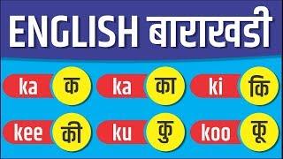 English Barakhadi Part 1 l क ते च इंग्रजी बाराखडी