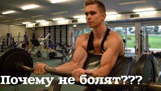 Почему не болят мышцы после тренировки?