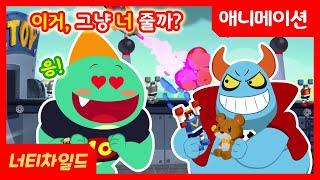 애니메이션|Ep.09 새 장난감은 이제 그만!|뿔라와 …