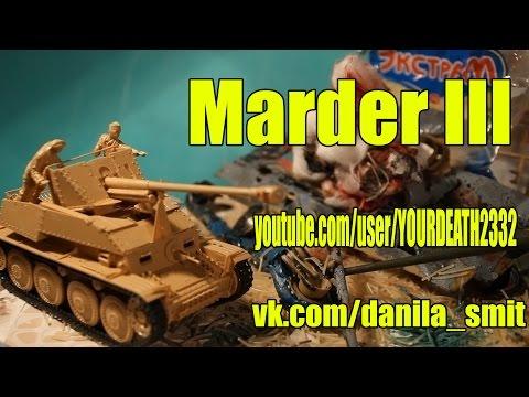 Сборка модели САУ Marder III