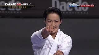 2018 Karate World Chumpion Ship Madrid-The Final Female Kata 空手世界選手権 形 スペイン  清水希容(きよう)