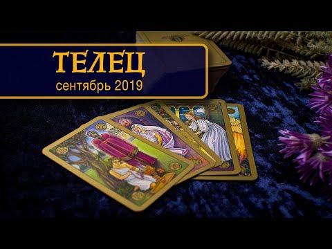 ТЕЛЕЦ - ПОДРОБНЫЙ ТАРО-прогноз на СЕНТЯБРЬ 2019. Расклад на Таро.