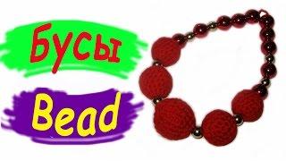 Бусы из ниток. Своими руками. Вязание крючком. Лучшее видео / Beads of threads. The hands. Crochet(Подробный пошаговый мастер-класс по вязанию бус из шерстяных ниток Detailed step by step master class on knitting woolen threads of..., 2015-10-30T07:54:09.000Z)