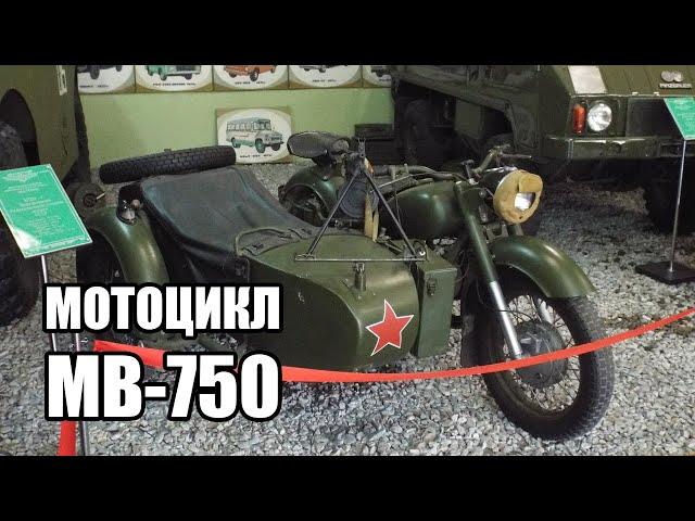 Военный мотоцикл с коляской МВ-750 в музее Фаэтон, Запорожье