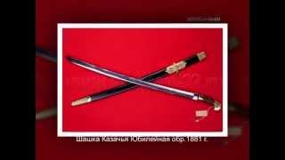 Шашка Казачья Юбилейная 1881 г. / Магазин казачьей атрибутики Краснодар(, 2014-06-07T11:58:55.000Z)
