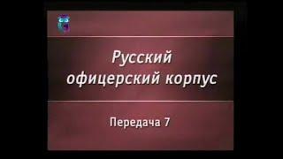 Передача 7. Подготовка и обучение офицеров