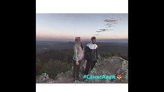 Южный Урал часть 1: гора Малиновая (4К) #СанясАней
