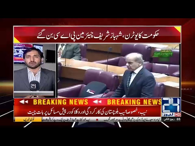 PTI Government another U-turn | 24 News HD