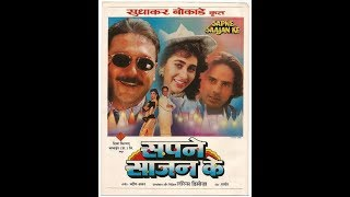 Sapne Sajan Ke (1992)   Full Album Songs  