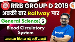 12:00 PM - RRB Group D 2019 | GS by Ankit Sir | Blood Circulatory System