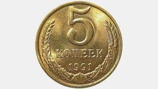 5 копеек (1991) Л