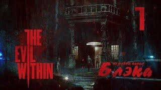 Пора страдать Зло внутри 1 PS4