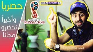 مشاهده كاس العالم 2018 مجانا بجودة عالية وبدون رسيفر بين سبورت 🤑🔥