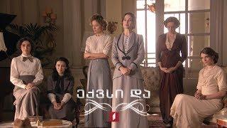 """ესპანური სერიალი """"ექვსი და"""" (U) - ორშაბათი - პარასკევი, 15:30"""