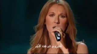 Céline Dion   Pour Que Tu M'aimes Encore en arabe /مترجمة بالعربية/سيلين ديون