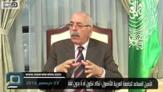 مصر العربية | الأمين المساعد للجامعة العربية للأناضول: نكاد نكون أمّة بدون لغة