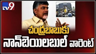 Chandrababu gets arrest warrant from Dharmabad court - TV9