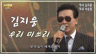 [길정화TV] 김지웅 - 우리 미쓰리 (서산 간월도 어…