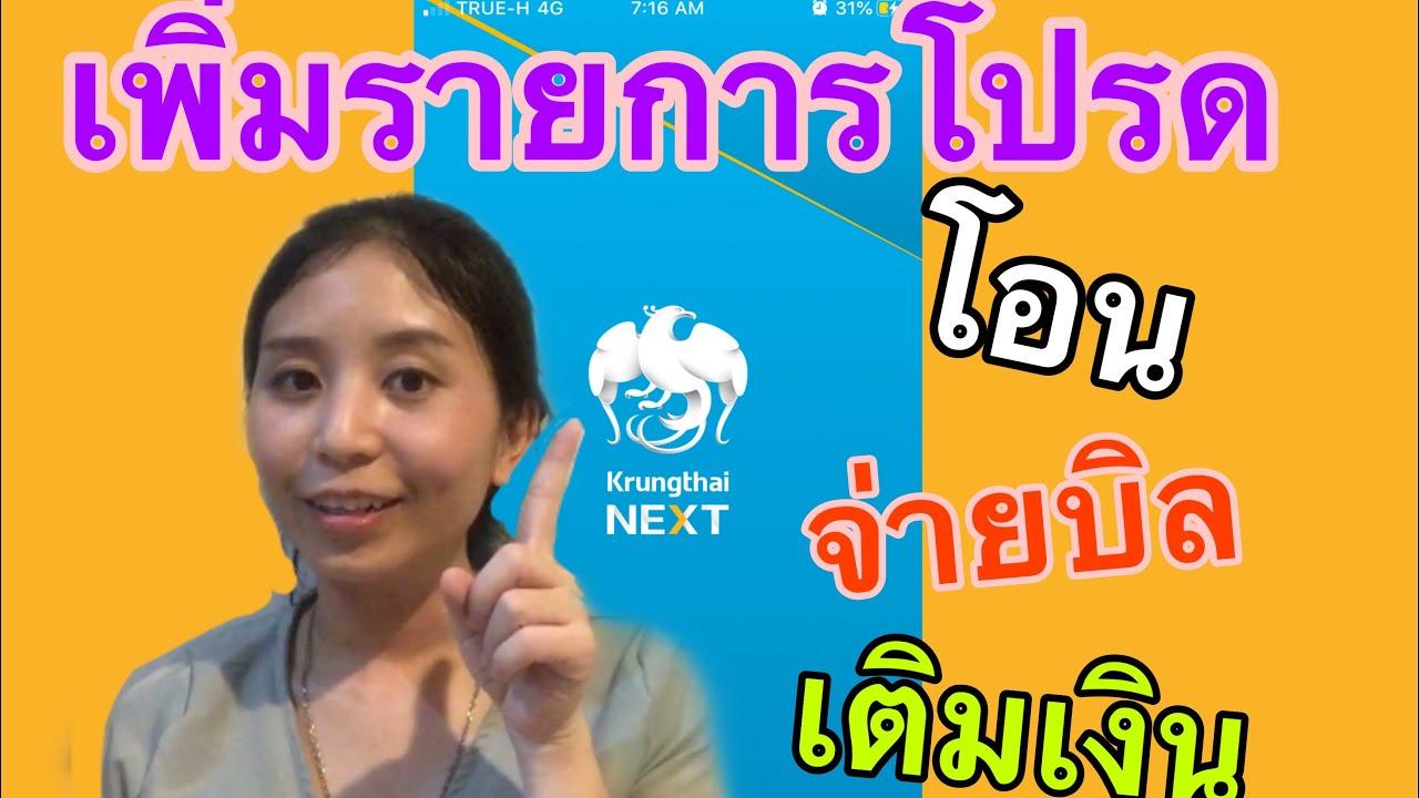 วิธีเพิ่มรายการโปรด กรุงไทย Next