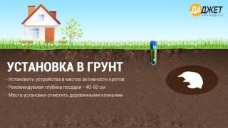Відлякувач кротів Антикрот - Відео-інструкція