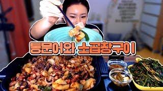 통문어와 소곱창구이 먹방!!/181115/Mukbang, eating show