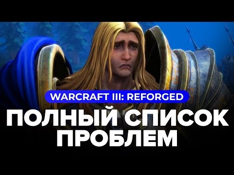 Обзор игры Warcraft III: Reforged
